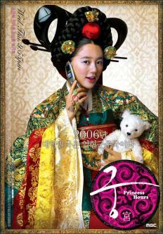 宮(クン)~Love in Palace