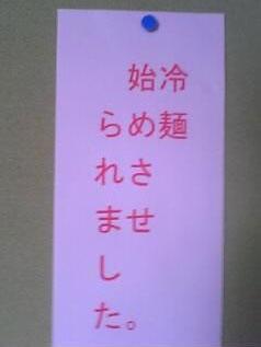 冷し中華3