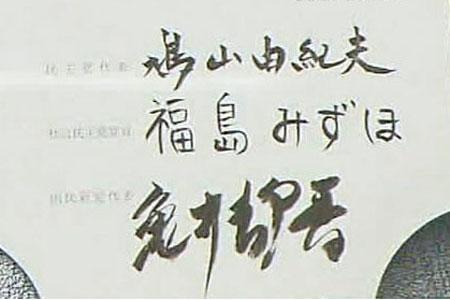 連立政権2