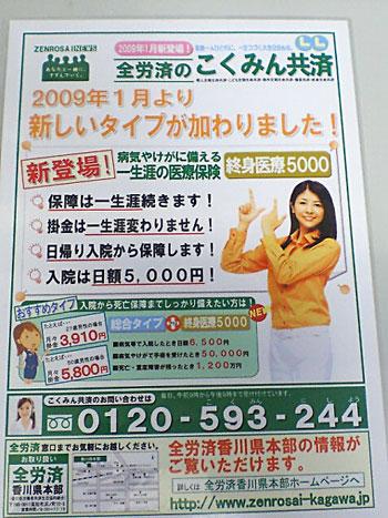 こくみん共済2