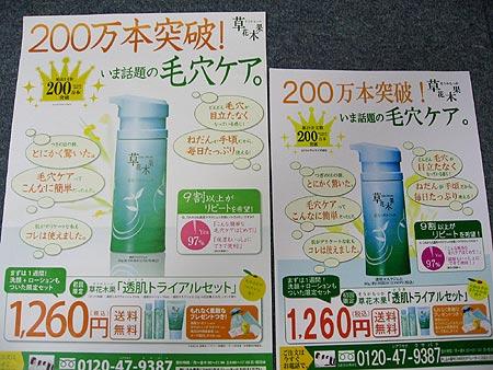 soukamoka2.jpg