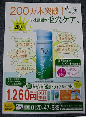 soukamoka3.jpg