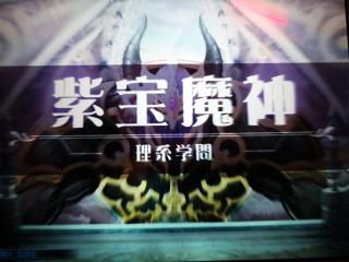紫宝魔神1