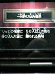 呼び込み署長(2)