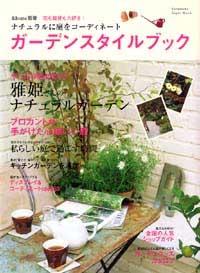 ガーデンスタイルブック