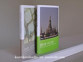 photobook2012.jpg