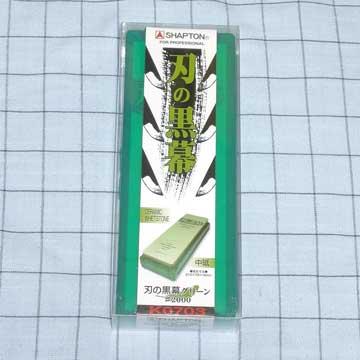 刃の黒幕グリーン(#2000)