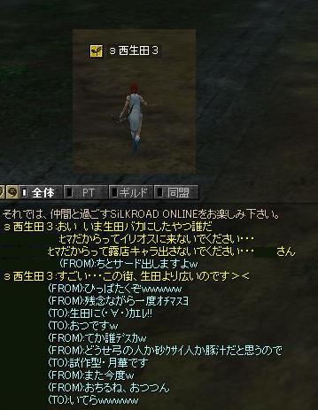 080727ikuta.jpg