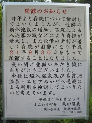 kenkofureai-38
