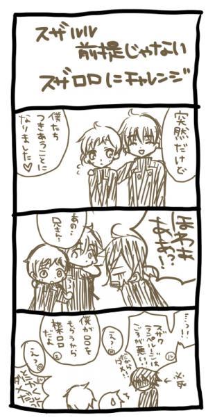 suzaroro_blog081128.jpg