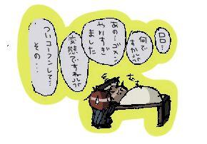 suzaroro_blog081208.jpg
