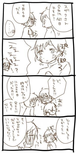 suzaroro_blog090404.jpg