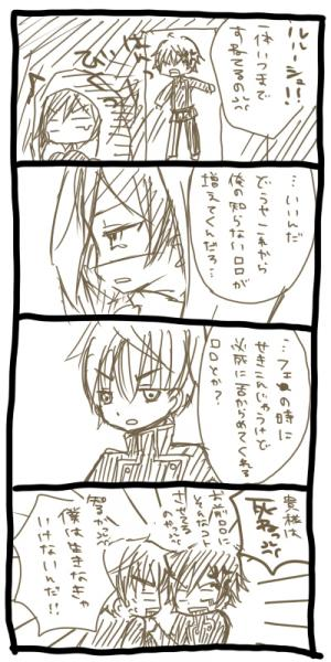 suzaruru_blog081203.jpg