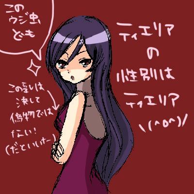 tieria_blog081124.jpg
