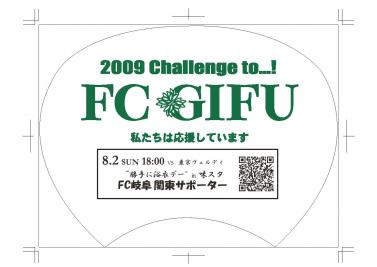 7FC岐阜関東サポーター