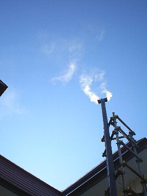 煙突から青空へ