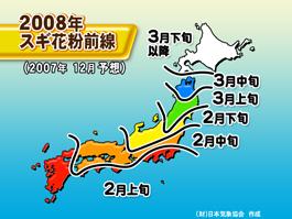 sugikafun2008.jpg