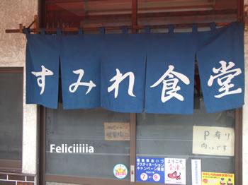 sayonaraaiDSCF4901.jpg