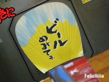 sayonaraaiDSCF4922.jpg