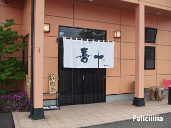 sayonaraaiDSCF4944.jpg