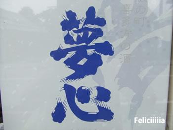 sayonaraaiDSCF4957.jpg