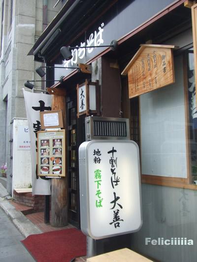 tenchizin008.jpg