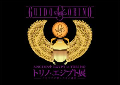 scarabe_gobino_exxhibit_logo_convert_20090727204039.jpg
