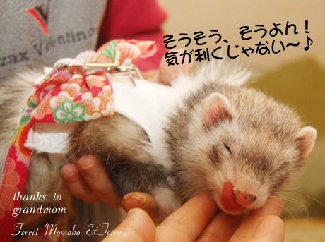 Momochan_breaktime.jpg