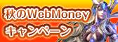 秋のWebMoneyキャンペーン