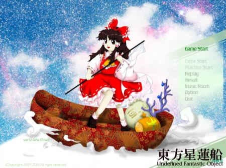 東方 星蓮船