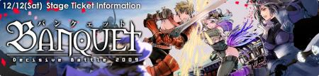Fantasy Earth Zero BANQUET2009 ワールドマッチ