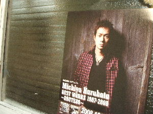2008_1202練・紬BD0011