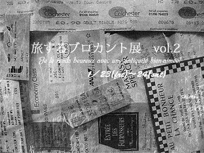 ブロカント展vol2