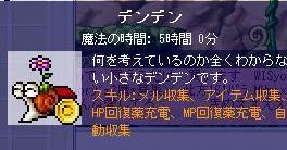 Maple0032_20090202172419.jpg