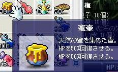 Maple0064_20090308174613.jpg