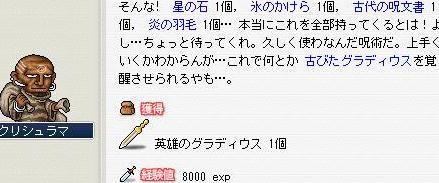 Maple0067_20090308174639.jpg