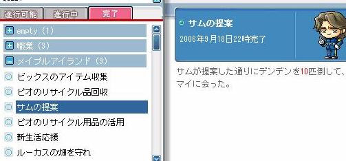 Maple0099_20080930174826.jpg