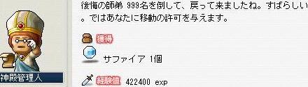 Maple0141_20090406174913.jpg