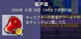 Maple0149.jpg