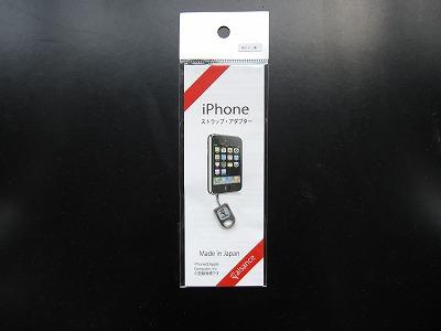 iPhone ストラップ1