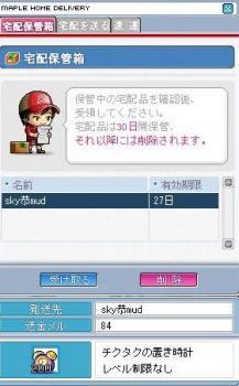 Maple0750.jpg