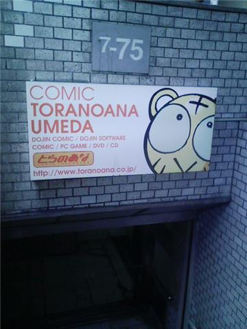 toranoana.jpg
