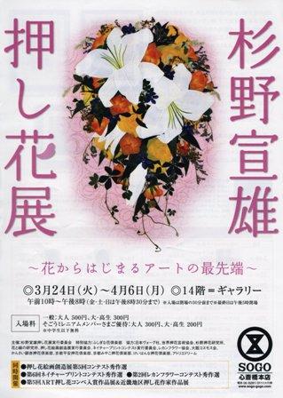 押し花展 (3)