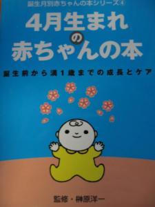 4月生まれの赤ちゃん本