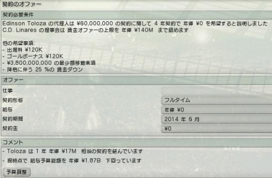 クリップボード00261