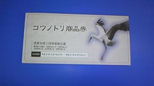 コウノトリ商品券