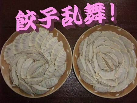 餃子乱舞2