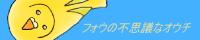 newfoumiagebana.png