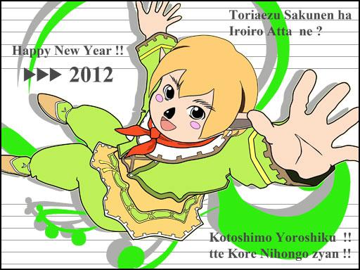 nenga_2012_t-01w.jpg