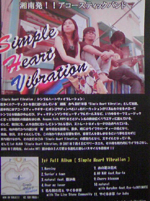 Simple Heart Vibration 1st pop2-1z